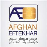 مرکز فروش سیم کارت های رند افغانستان