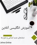 آموزش انگلیسی آنلاین