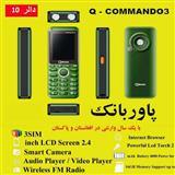 گوشی ها و پاور بانک های Q حالا در افغانستان